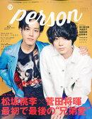 TVガイドPERSON (パーソン) Vol.52 2017年 1/22号 [雑誌]