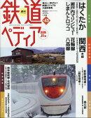 週刊 鉄道ペディア 2017年 1/24号 [雑誌]