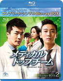 メディカル・トップチーム BD-BOX2<コンプリート・シンプルBD-BOX6,000円シリーズ>【期間限定生産】【Blu-ray】