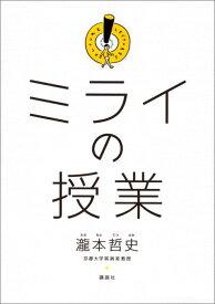 ミライの授業 [ 瀧本 哲史 ]