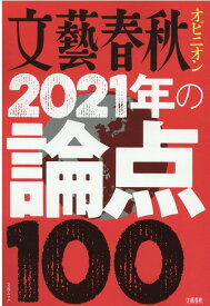 文藝春秋オピニオン2021年の論点100 (文春ムック)