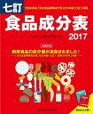七訂食品成分表2017 [ 香川明夫 ]