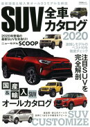 SUV全車カタログ(2020)