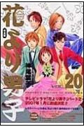花より男子 完全版20巻セット