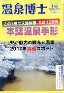 温泉博士 2017年 01月号 [雑誌]