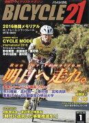 BICYCLE21 (バイシクル21) Vol.160 2017年 01月号 [雑誌]