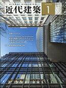 近代建築 2017年 01月号 [雑誌]