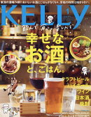 KELLy (ケリー) 2017年 01月号 [雑誌]