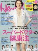 日経 Health (ヘルス) 2017年 01月号 [雑誌]