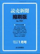 読売新聞縮刷版 2017年 01月号 [雑誌]