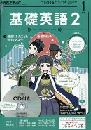 NHK ラジオ 基礎英語2 CD付き 2017年 01月号 [雑誌]