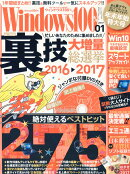 Windows 100% 2017年 01月号 [雑誌]