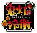 「鬼灯の冷徹」第弐期その弐 DVD BOX 上巻(期間限定版) [ 安元洋貴 ]