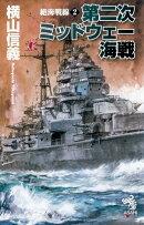絶海戦線(2)