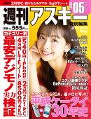 週刊アスキー特別編集 週アス2019May