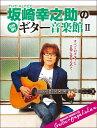 ヤマハムックシリーズ202 THE ALFEE 坂崎幸之助の Step Up!! ギター音楽館II 〜すべてのギターと音楽に愛を込めて〜