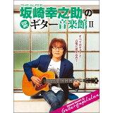 THE ALFEE坂崎幸之助のStep Up!!ギター音楽館(2) (ヤマハムックシリーズ)