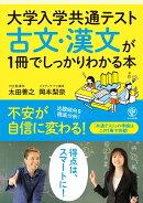大学入学共通テスト 古文・漢文が1冊でしっかりわかる本