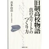 旧制高校物語 (産経NF文庫 ノンフィクション)