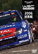 WRC世界ラリー選手権2006 総集編