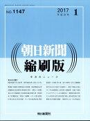 朝日新聞縮刷版 2017年 01月号 [雑誌]