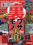 iP! (アイピー) 2017年 01月号 [雑誌]