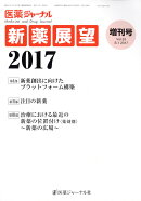 医薬ジャーナル増刊号 新薬展望2017 2017年 01月号 [雑誌]