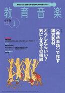 教育音楽 小学版 2017年 01月号 [雑誌]
