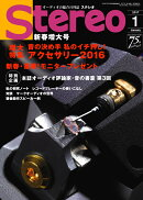 stereo (ステレオ) 2017年 01月号 [雑誌]
