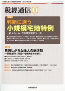 税経通信 2017年 01月号 [雑誌]