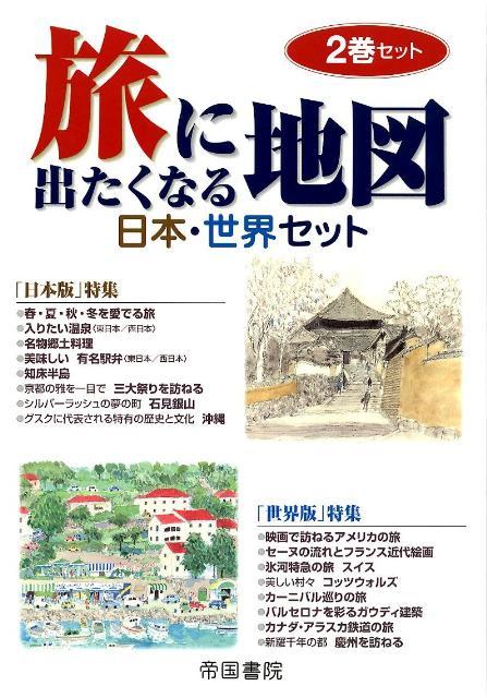 旅に出たくなる地図日本・世界セット(全2巻)