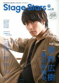 TVガイドSTAGE☆STARS(vol.8) 舞台作品の魅力と俳優の新たな一面に迫るビジュアルマ (TOKYO NEWS MOOK)