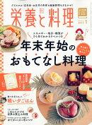 栄養と料理 2017年 01月号 [雑誌]