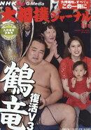 NHK大相撲ジャーナル 2017年 01月号 [雑誌]