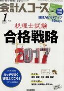 会計人コース 2017年 01月号 [雑誌]