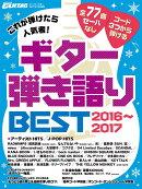 Go!Go!GUITAR2017年1月号増刊 これが弾けたら人気者!ギター弾き語りBEST 2016〜2017