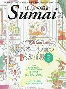 SUMAI no SEKKEI (住まいの設計) 2017年 01月号 [雑誌]