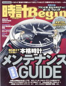 時計 Begin (ビギン) 2017年 01月号 [雑誌]