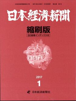 日本経済新聞縮刷版 2017年 01月号 [雑誌]