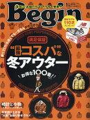Begin (ビギン) 2017年 01月号 [雑誌]
