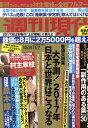週刊現代 2017年 1/7号 [雑誌]