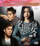 名前のない女 BOX6<コンプリート・シンプルDVD-BOX>