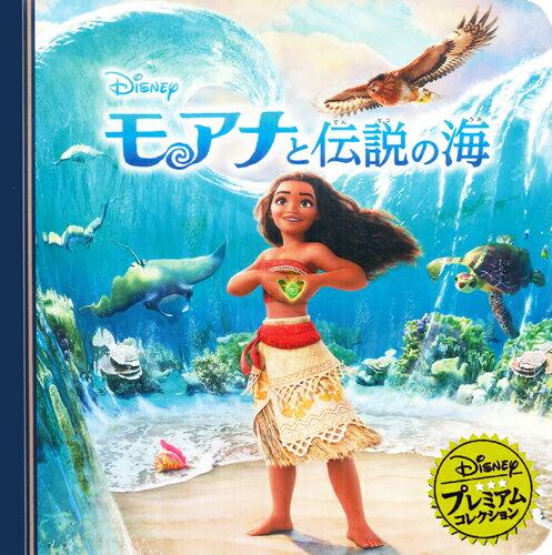 モアナと伝説の海 (ディズニー・プレムアム・コレクション) [ うさぎ出版 ]