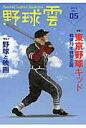 野球雲(vol.05(2015))