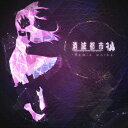 消滅都市 - Remix works - [ (ゲーム・ミュージック) ]