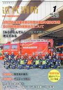 近代消防 2017年 01月号 [雑誌]
