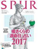 橘さくら版 SPUR (シュプール) 2017年 01月号 [雑誌]
