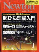 Newton (ニュートン) 2017年 01月号 [雑誌]