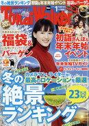 東海Walker (ウォーカー) 増刊 2017年 01月号 [雑誌]