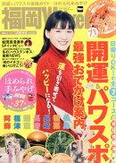 福岡Walker (ウォーカー) 増刊 2017年 01月号 [雑誌]